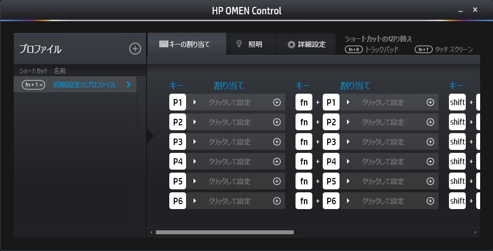 hp omen control